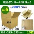 規格ダンボール箱No.6「10枚」305×215×255mm A4サイズ対応