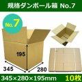 規格ダンボール箱No.7「10枚」345×280×195mm 表K6材質