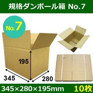 画像1: 規格ダンボール箱No.7「10枚」345×280×195mm 表K6材質