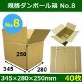 【宅100】規格ダンボール箱No.8「40枚」345×280×250mm 表K6材質