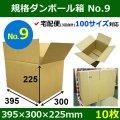 【宅100】規格ダンボール箱No.9「10枚」395×300×225mm B4サイズ対応