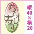 送料無料・販促シール「ちらし寿司」 W20×H40mm「1冊300枚」