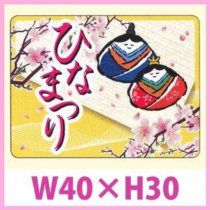 画像1: 送料無料・販促シール「ひなまつり」 W40×H30 一冊「300枚」