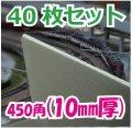 発泡スチロール 450×450×厚10mm「40枚」