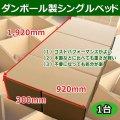 ダンボール製シングルベッド 1,920×920×300mm 「1台」   【大型】