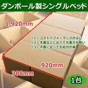 画像1: ダンボール製シングルベッド 1,920×920×300mm 「1台」   【大型】