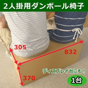 画像1: 2人掛用ダンボール椅子・ディスプレイ台 832×305×370mm 「1台」   【大型】