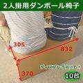 2人掛用ダンボール椅子・ディスプレイ台 832×305×370mm 「10台」 ※要2梱包分送料  【大型】