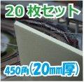 発泡スチロール 450×450×厚20mm「20枚」