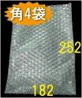 角4封筒対応 エアーキャップ袋 182×252mm 「800枚」