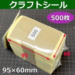 画像1: 送料無料・クラフトシール 95×60(mm)「500枚」