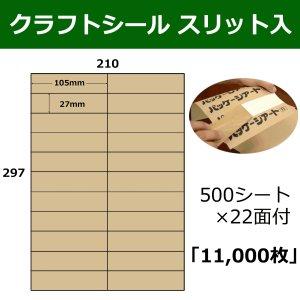 画像1: 送料無料・スリット入りクラフトシール 105×27(mm) A4サイズ22面付 「500シート11,000枚」