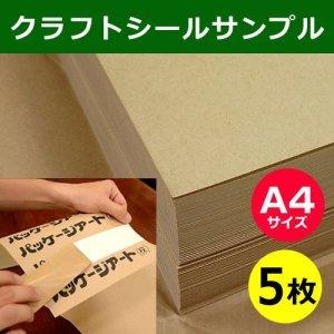 画像1: 送料無料・クラフトシールサンプル・A4サイズ(210×297mm)「5枚」※企業様限定サービス※