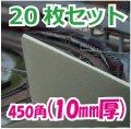 発泡スチロール 450×450×厚10mm「20枚」