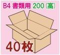 ダンボール箱 「B4書類サイズ(390×265×200mm) 40枚」