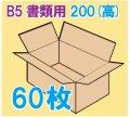 ダンボール箱 「B5書類サイズ(265×190×200mm) 60枚」