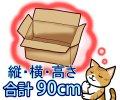 セミオーダーダンボール箱 3辺合計90cmまで「20枚」