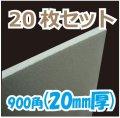 発泡スチロール 900×900×厚20mm「20枚」 【大型】