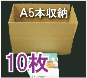 画像1: 教科書・実用書用(A5本)収納ダンボール箱(段ボール) 212×404×154mm 「10枚」