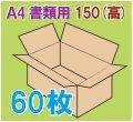 ダンボール箱 「A4書類サイズ(310×220×150mm) 60枚」