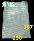 角1封筒対応 エアーキャップ袋 250×367mm 「10枚」