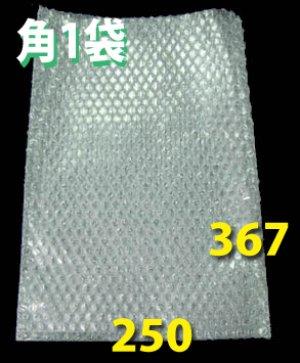 画像1: 角1封筒対応 エアーキャップ袋 250×367mm 「10枚」