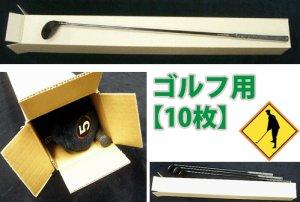 画像1: ゴルフクラブ保管発送用ダンボール箱 139×139×1290mm 「10枚」※代引不可  【大型】