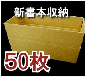 画像1: 新書本収納ダンボール箱(段ボール) 177×404×116mm 「50枚」