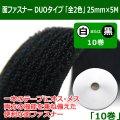 送料無料・面ファスナーDUO(デュオ)タイプ「全2色」 25mm×5M 「10巻」