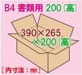 ダンボール箱 「B4書類サイズ(390×265×200mm) 10枚」