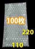 長3封筒対応 エアーキャップ袋 110×220mm 「100枚」