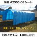 送料無料・「国産」ブルーシート(OSシート #2500) 1.8×1.8Mから「全14サイズ」