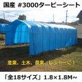 送料無料・「国産」ブルーシート(ターピーシート #3000) 1.8×1.8Mから「全18サイズ」