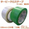 送料無料・「国産」TY-001 クロステープ 100mm×25M巻・0.15mm厚 グリーン、ナチュラル「1ケース18巻」養生テープ