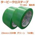 送料無料・「国産」TY-001 クロステープ 25mm×25M巻・0.15mm厚 グリーン「1ケース60巻」養生テープ