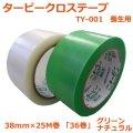 送料無料・「国産」TY-001 クロステープ 38mm×25M巻・0.15mm厚 グリーン、ナチュラル 「1ケース36巻」養生テープ
