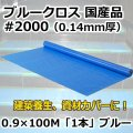 送料無料・「国産」#2000 ブルークロス 0.9m×100m巻・0.125mm厚 「1巻」ブルーシート