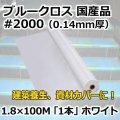 送料無料・「国産」#2000 ブルークロス 1.8m×100m巻・0.125mm厚 「1巻」ホワイト