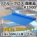 送料無料・「国産」#1500 ブルークロス 1.8m×50m巻・0.11mm厚 「1巻」ブルー