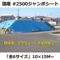 送料無料・「国産」大型ブルーシート(ジャンボシート #2500) 10×15Mから「全6サイズ」