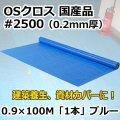 送料無料・「国産」#2500 OSクロス 0.9m×100m巻・0.20mm厚 「1巻」ブルーシート
