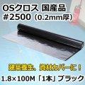 送料無料・「国産」#2500 OSクロス 1.8m×100m巻・0.20mm厚 「1巻」ブラック