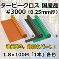 送料無料・「国産」#3000ターピークロス 1.8m×100m巻・0.25mm厚 「1巻」オレンジ,ナチュラル,ODグリーン,グリーン,ホワイト