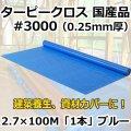 送料無料・「国産」#3000ターピークロス 2.7m×100m巻・0.25mm厚 「1巻」ブルーシート