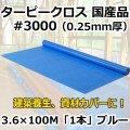 送料無料・「国産」#3000ターピークロス 3.6m×100m巻・0.25mm厚 「1巻」ブルーシート