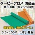 送料無料・「国産」#3000ターピークロス 3.6m×100m巻・0.25mm厚 「1巻」グリーン,オレンジ