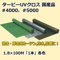 送料無料・「国産」#4000、#5000 紫外線対策ターピーUVクロス 1.8m×100m巻・グリーン、シルバー、ODグリーン 「1巻」ブルーシート
