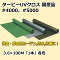 送料無料・「国産」#4000、#5000 紫外線対策ターピーUVクロス 3.6m×100m巻・グリーン、シルバー、ODグリーン 「1巻」ブルーシート