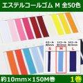 送料無料・エステルコールゴム M 約10mm×150M 「全50色」「1巻」