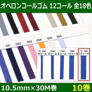 画像1: 送料無料・オペロンコールゴム 12コール 10.5mm×30M巻「全18色」「10巻」
